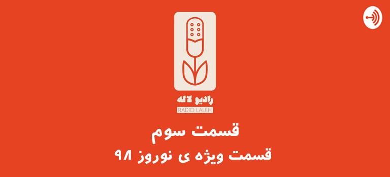قسمت سوم: رادیو لاله ویژه نوروز 98
