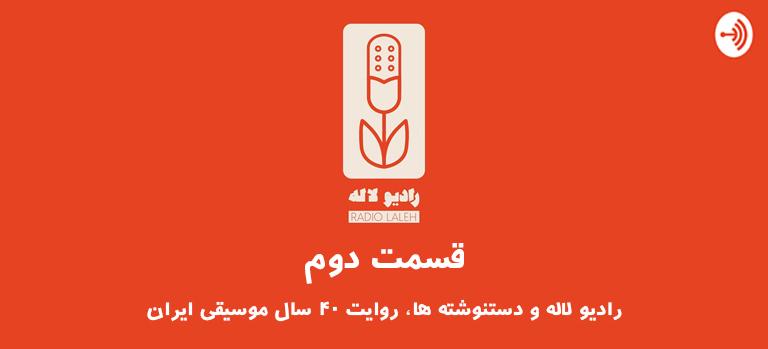 قسمت دوم: رادیو دستنوشته ها، روایت 40 سال موسیقی ایران