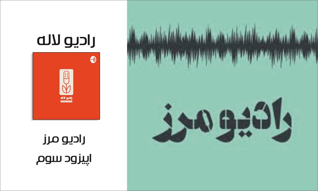 رادیو مرز، قسمت سوم، حجاب در خانواده