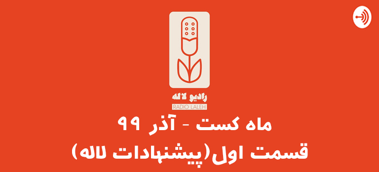 ماه کست، آذرماه 99، پیشنهاد پادکست فارسی توسط لاله