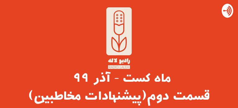 ماه کست، آذرماه 99، پیشنهاد پادکست فارسی توسط مخاطبین