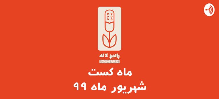 ماه کست، شهریور 99، پیشنهاد پادکست فارسی توسط لاله