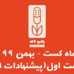 ماه کست، بهمن 99، پیشنهاد پادکست فارسی توسط لاله
