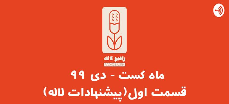 ماه کست، دی 99، پیشنهاد پادکست فارسی توسط لاله