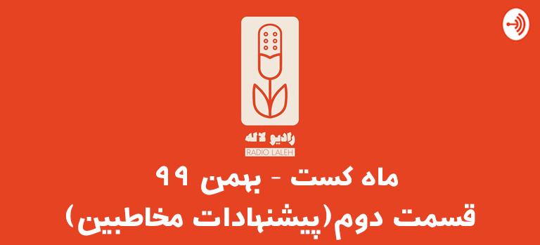 ماه کست، بهمن 99، پیشنهاد پادکست فارسی توسط مخاطبین
