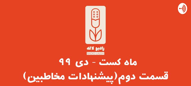 ماه کست، دی ماه 99، پیشنهاد پادکست فارسی توسط مخاطبین
