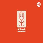 قسمت بیست و دوم: Persian podcast, a short introduction