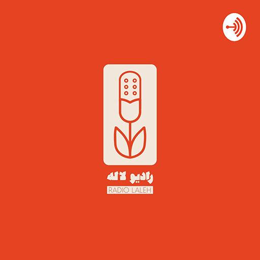 پادکست رادیو لاله - قسمت بیست و یکم: مناقشه استقلال، جلسه سوم سلسله پنل های گفتگو درباره پادکست مستقل