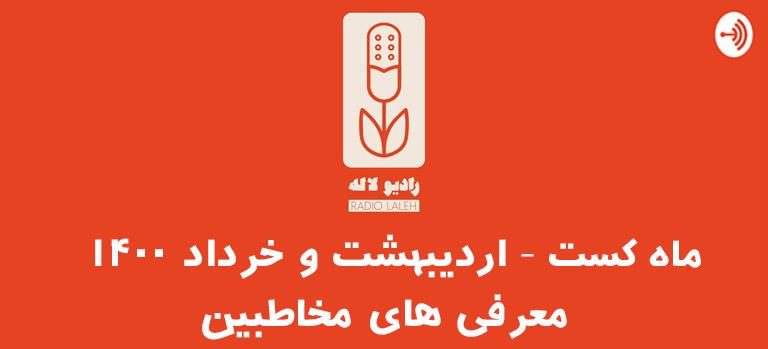 ماه کست، اردیبهشت و خرداد 1400، معرفی های شما