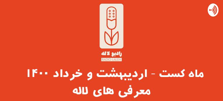 ماه کست، اردیبهشت و خرداد 1400، معرفی های لاله